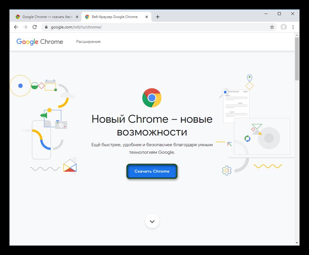 Загрузка актуальной версии браузера Google Chrome