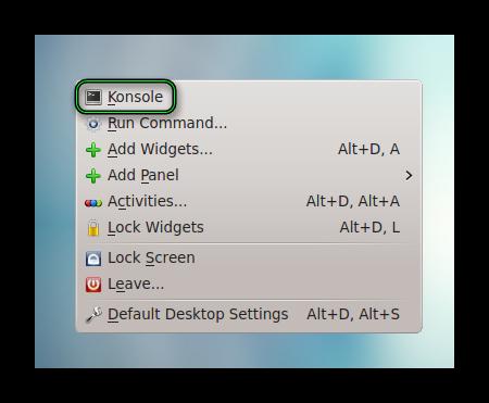 Запуск консоли с рабочего стола Linux CentOS