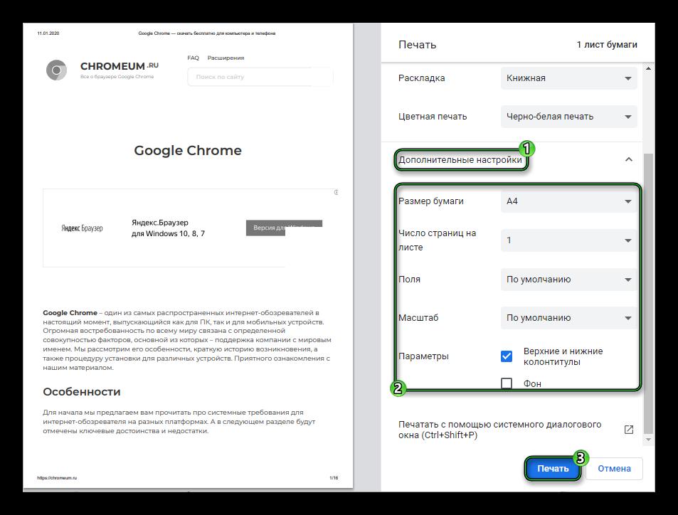 Запуск печати для интернет-страницы в Google Chrome