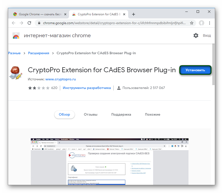 Инсталляция плагина CryptoPro Extension for CAdES Browser Plug-in