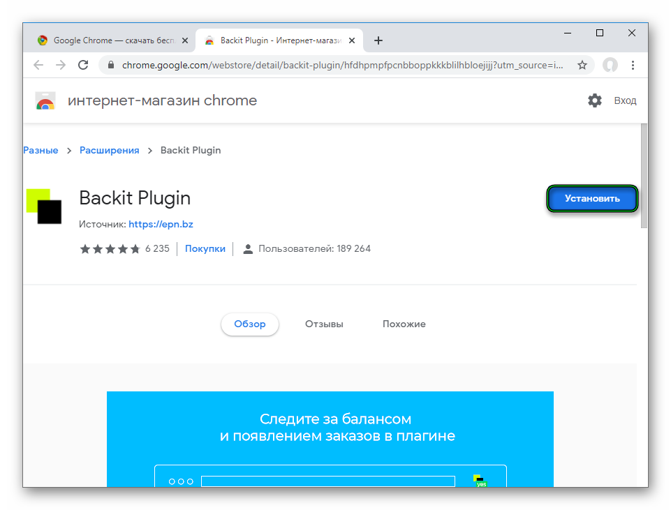 Инсталляция расширения Backit Plugin
