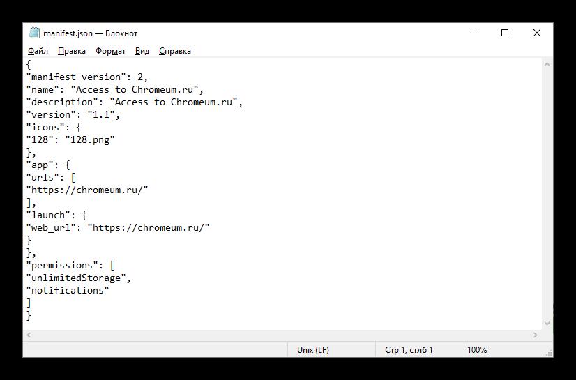 Исходный код плагина Chrome