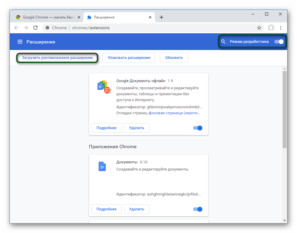 Кнопка Загрузить распакованное расширение на странице Расширения в Chrome