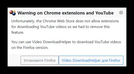 Ошибка при загрузке ролика с YouTube в расширении Video DownloadHelper