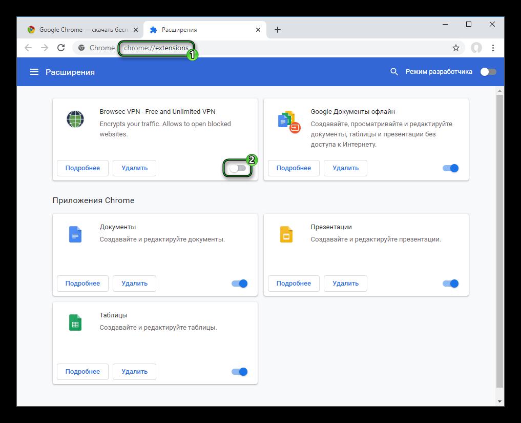 Отключение расширения Browsec в Google Chrome