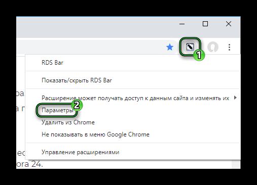 Переход к параметрам расширения RDS Bar