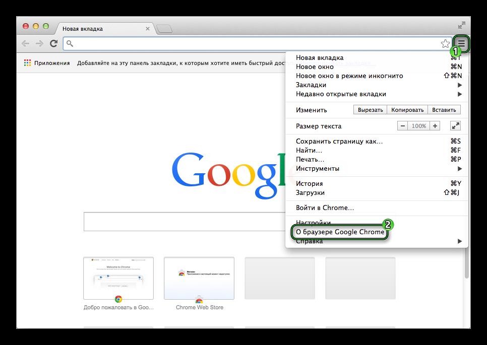 Переход на страницу О браузере в Chrome на macOS