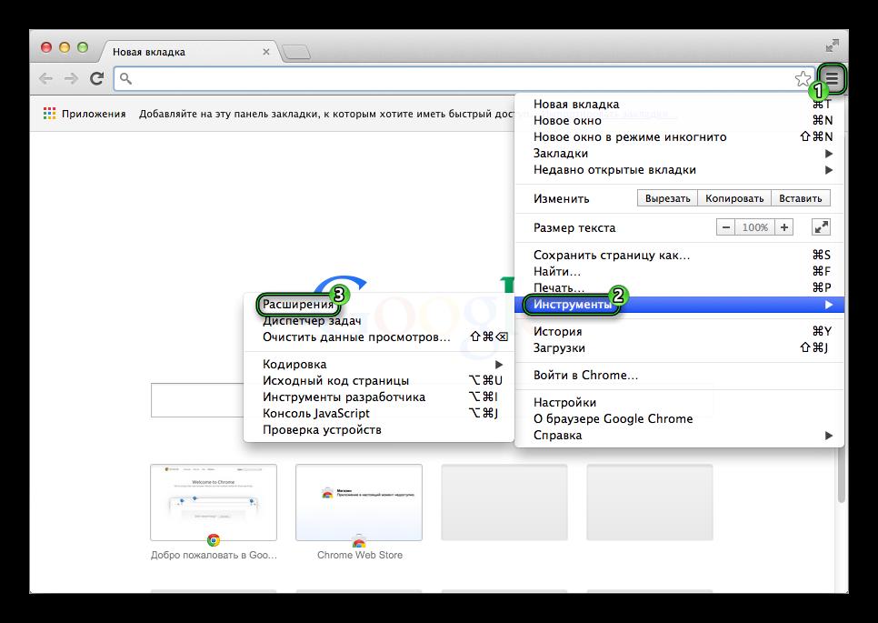Переход на страницу Расширения в Chrome на macOS