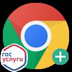 Плагин Госуслуги для Google Chrome