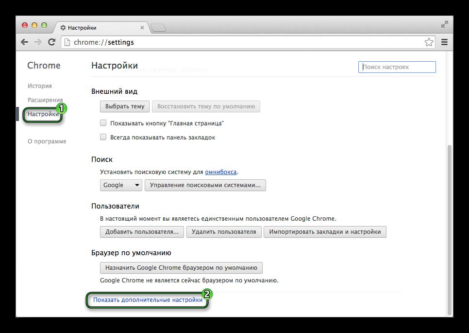 Показать дополнительные настройки в Chrome на macOS