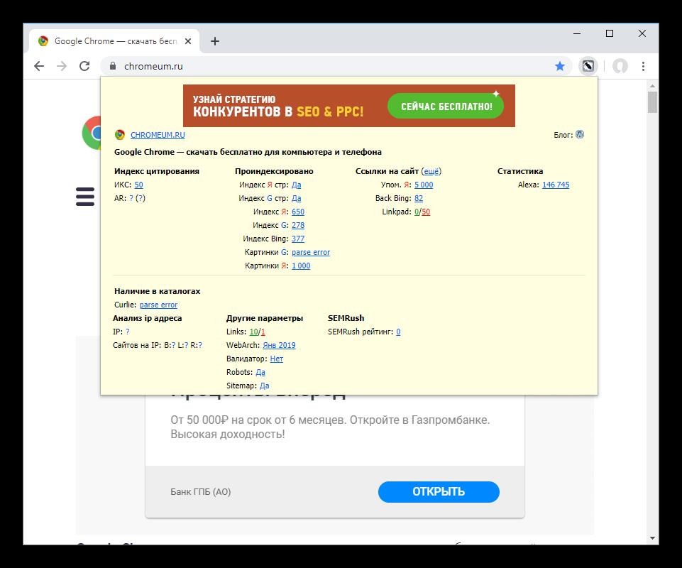 Просмотр информации о сайте с помощью расширения RDS Bar для Google Chrome