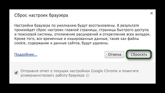 Сброс настроек в Chrome на macOS