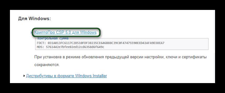 Скачать КриптоПро CSP 5.0 для Windows