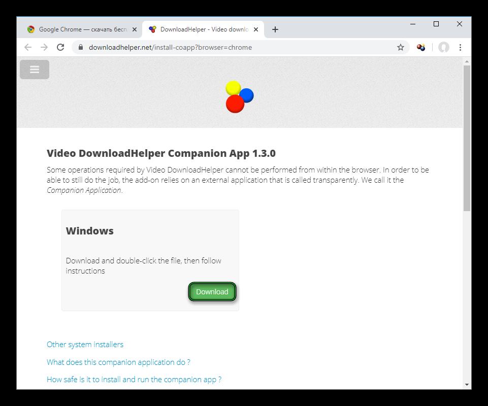 Скачать Video DownloadHelper Companion App