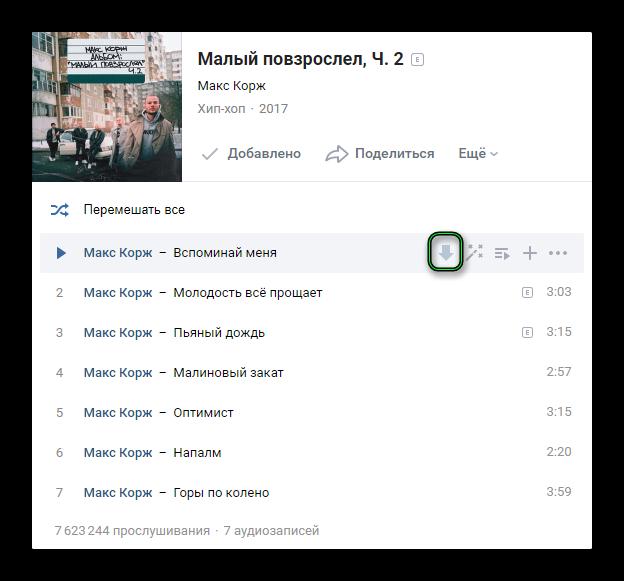 Скачать музыку ВК через Video Downloader Pro для Google Chrome