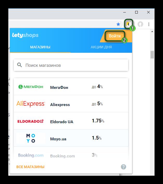 Войти в расширение LetyShops для Google Chrome