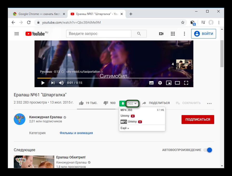 Загрузить видеоролик YouTube через скрипт SaveFrom.net в расширении MeddleMonkey