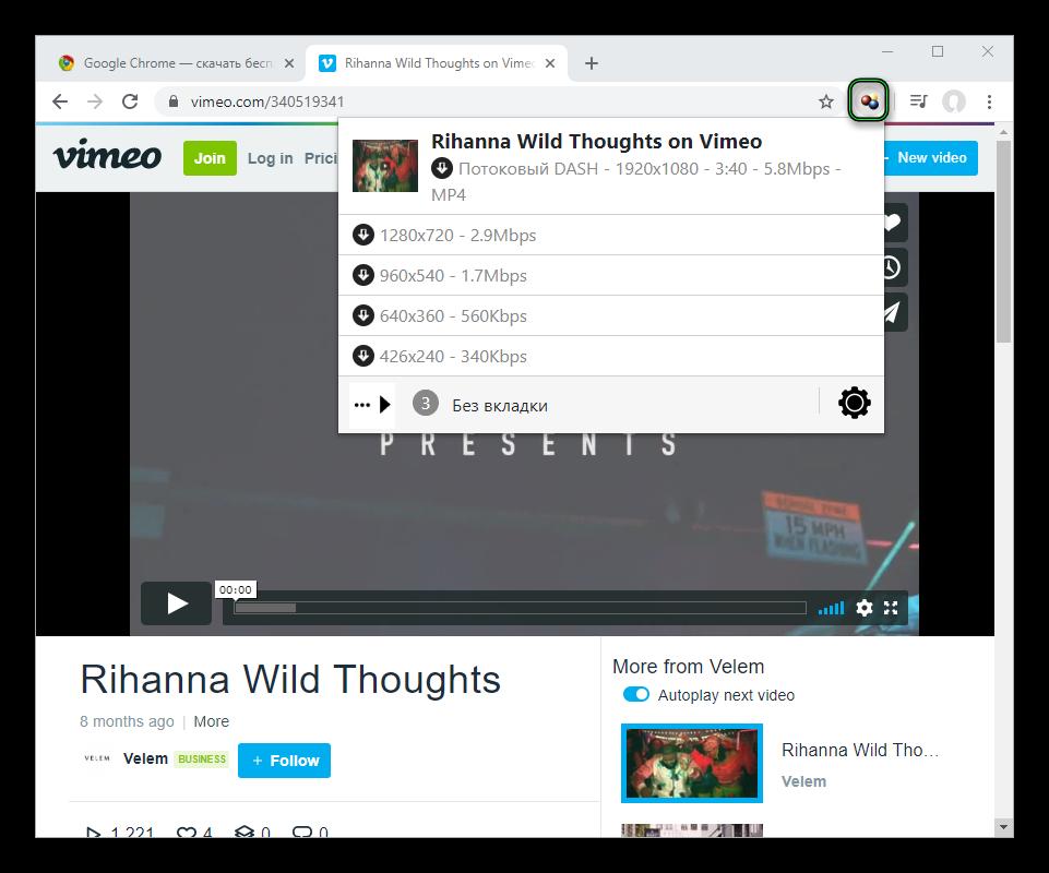Загрузка видеоролика с помощью расширения Video DownloadHelper